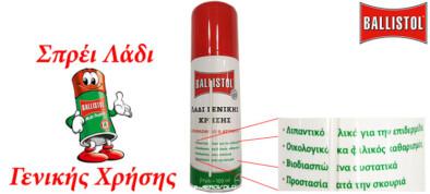 Oil Spray BALLISTOL 100ml