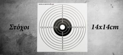Στόχοι σκοποβολής 14x14 Νο2