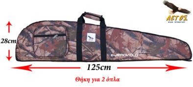 Θήκη Β14 125cm CAMO