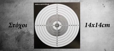 Στόχοι σκοποβολής 14x14 Νο6
