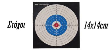Στόχοι σκοποβολής 14x14 Νο13