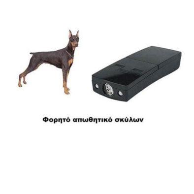 Απωθητές Σκύλων