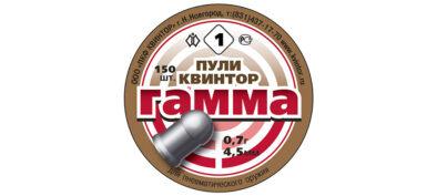 Kvintor Gamma 4.5mm/150 pcs