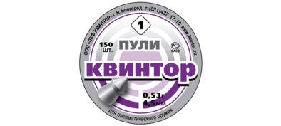 Kvintor Pointed 4.5mm/150 pcs