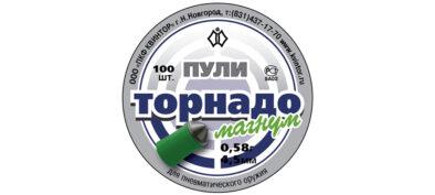 Kvintor Tornado Magnum 4.5mm/100 pcs